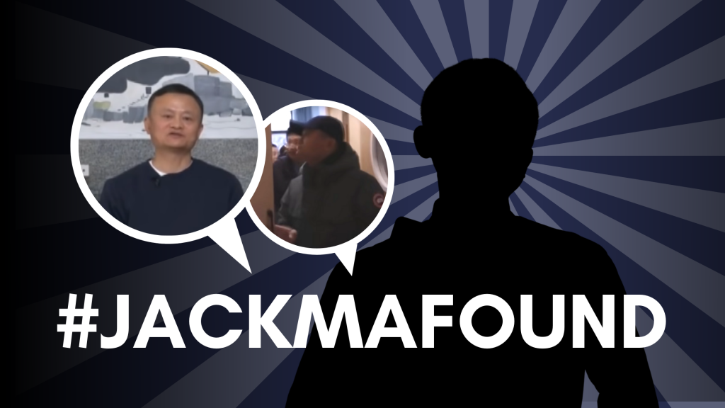#JackMaFound: A Millionaire's Public Reappearance